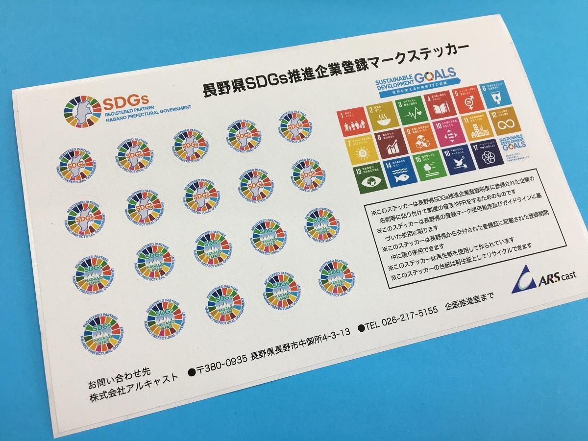 SDGs_sticker_01