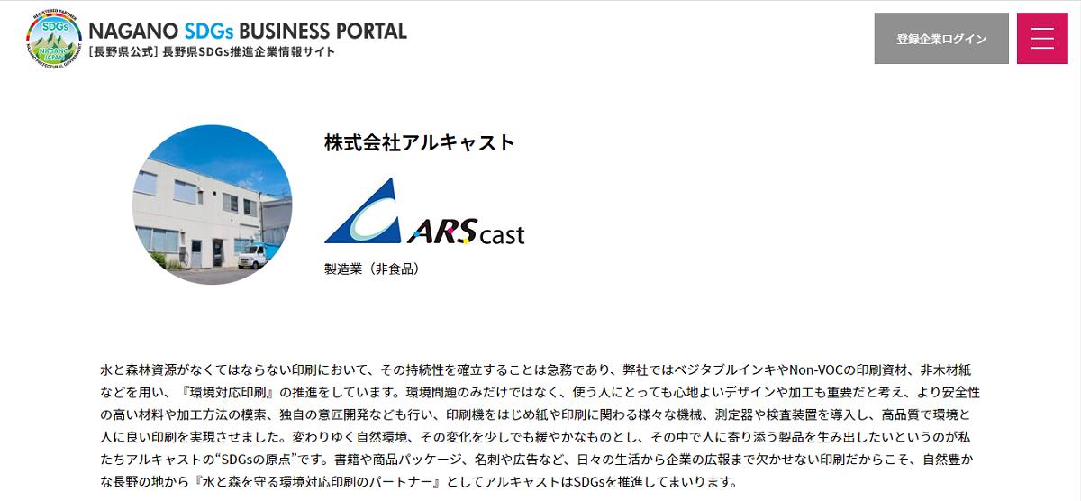 ss_SDGs_BUSINESS_PORTAL